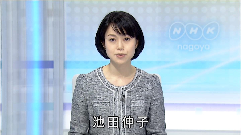伸子 nhk 池田